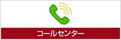 コールセンター